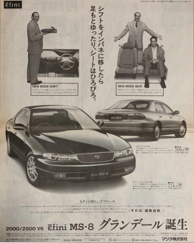 Ẽfini MS-8 vintage ad