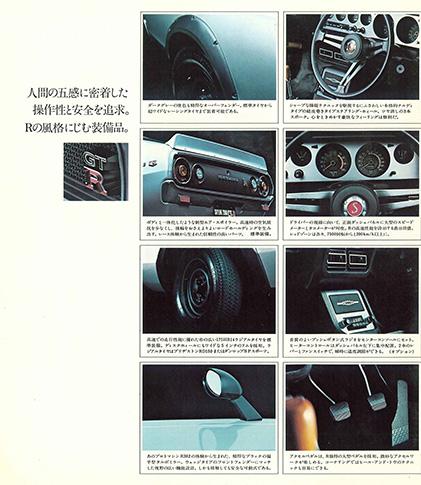 Nissan Skyline KPGC110 2000GT-R