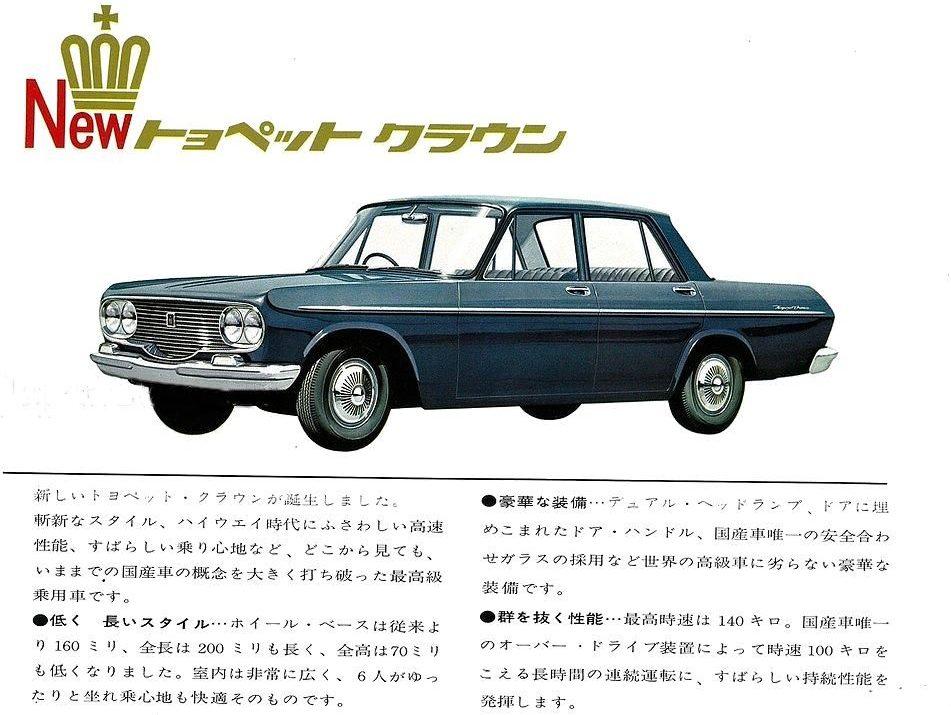 1962 Toyota Crown