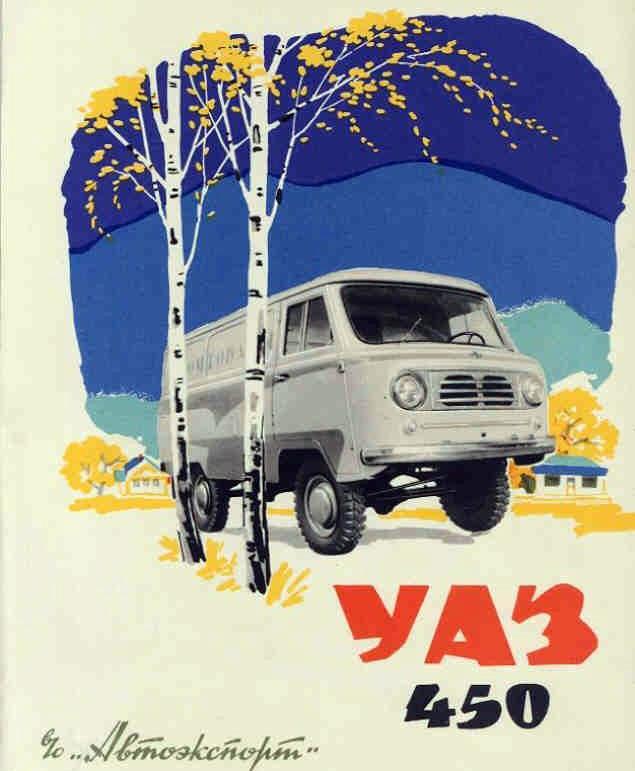 UAZ 450 vintage ad